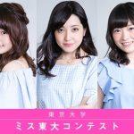 東京大学ミスコン2016候補者特集!!