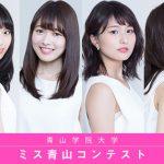 青学ミスコン2016ファイナリスト一覧!!